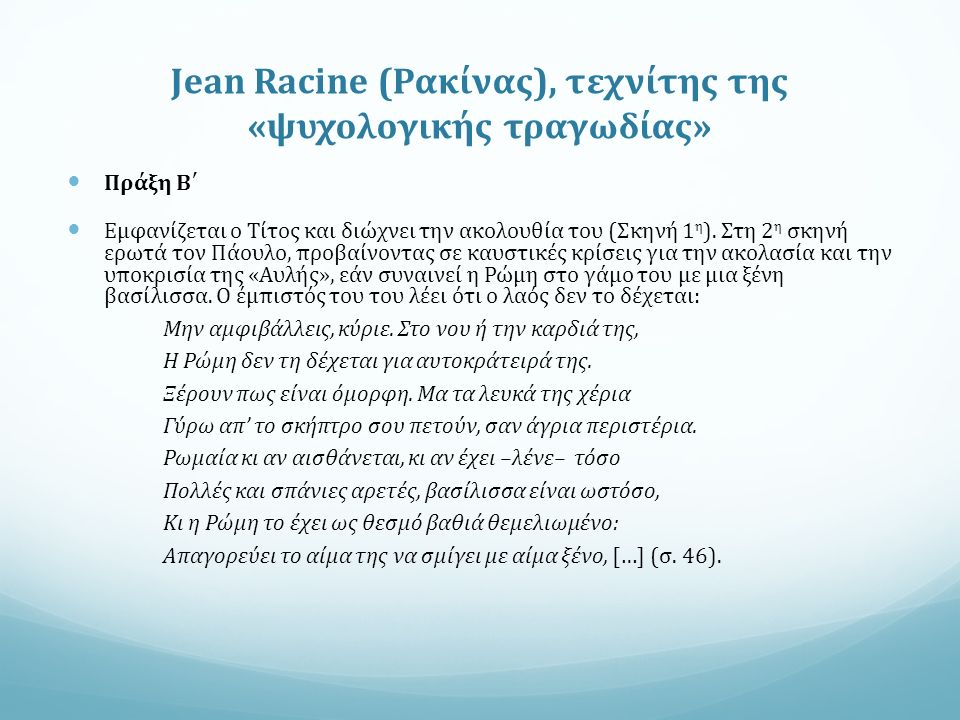 Jean Racine (Ρακίνας), τεχνίτης της «ψυχολογικής τραγωδίας» Πράξη Β΄ Εμφανίζεται ο Τίτος και διώχνει την ακολουθία του (Σκηνή 1 η ).