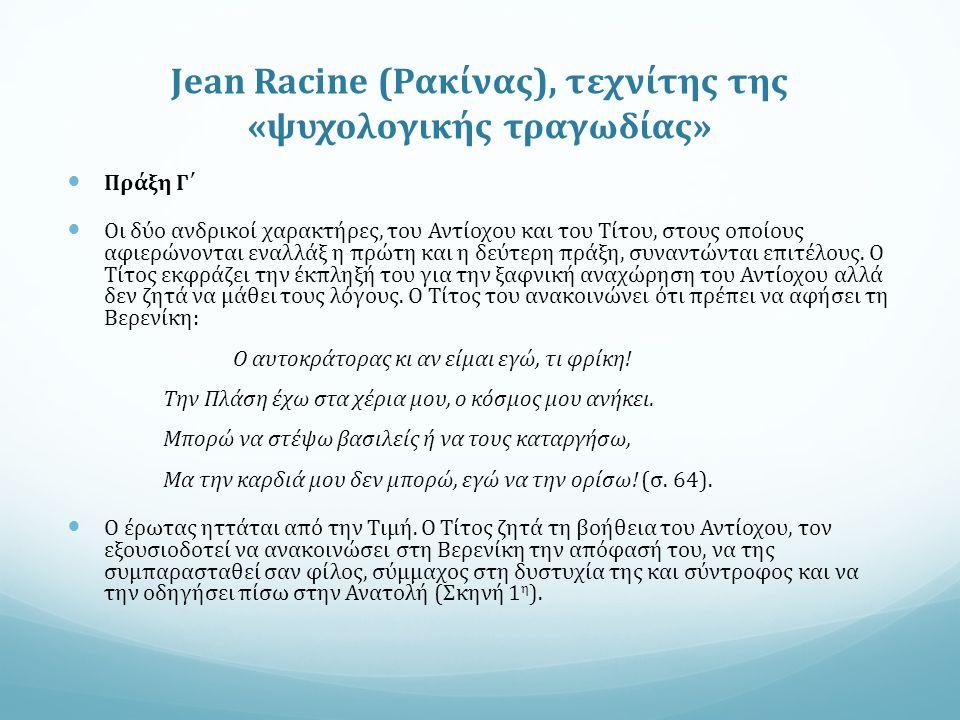Jean Racine (Ρακίνας), τεχνίτης της «ψυχολογικής τραγωδίας» Πράξη Γ΄ Οι δύο ανδρικοί χαρακτήρες, του Αντίοχου και του Τίτου, στους οποίους αφιερώνονται εναλλάξ η πρώτη και η δεύτερη πράξη, συναντώνται επιτέλους.