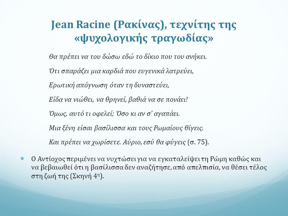 Jean Racine (Ρακίνας), τεχνίτης της «ψυχολογικής τραγωδίας» Θα πρέπει να του δώσω εδώ το δίκιο που του ανήκει.