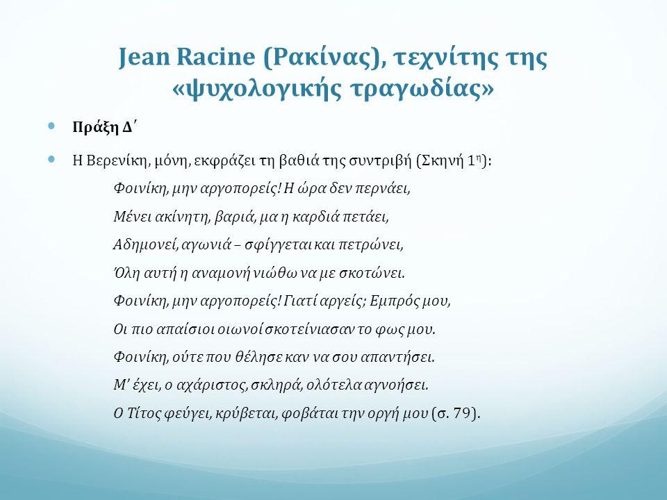 Jean Racine (Ρακίνας), τεχνίτης της «ψυχολογικής τραγωδίας» Πράξη Δ΄ Η Βερενίκη, μόνη, εκφράζει τη βαθιά της συντριβή (Σκηνή 1 η ): Φοινίκη, μην αργοπορείς.