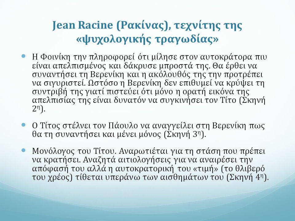 Jean Racine (Ρακίνας), τεχνίτης της «ψυχολογικής τραγωδίας» Η Φοινίκη την πληροφορεί ότι μίλησε στον αυτοκράτορα πιυ είναι απελπισμένος και δάκρυσε μπροστά της.