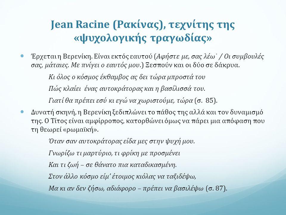 Jean Racine (Ρακίνας), τεχνίτης της «ψυχολογικής τραγωδίας» Έρχεται η Βερενίκη.