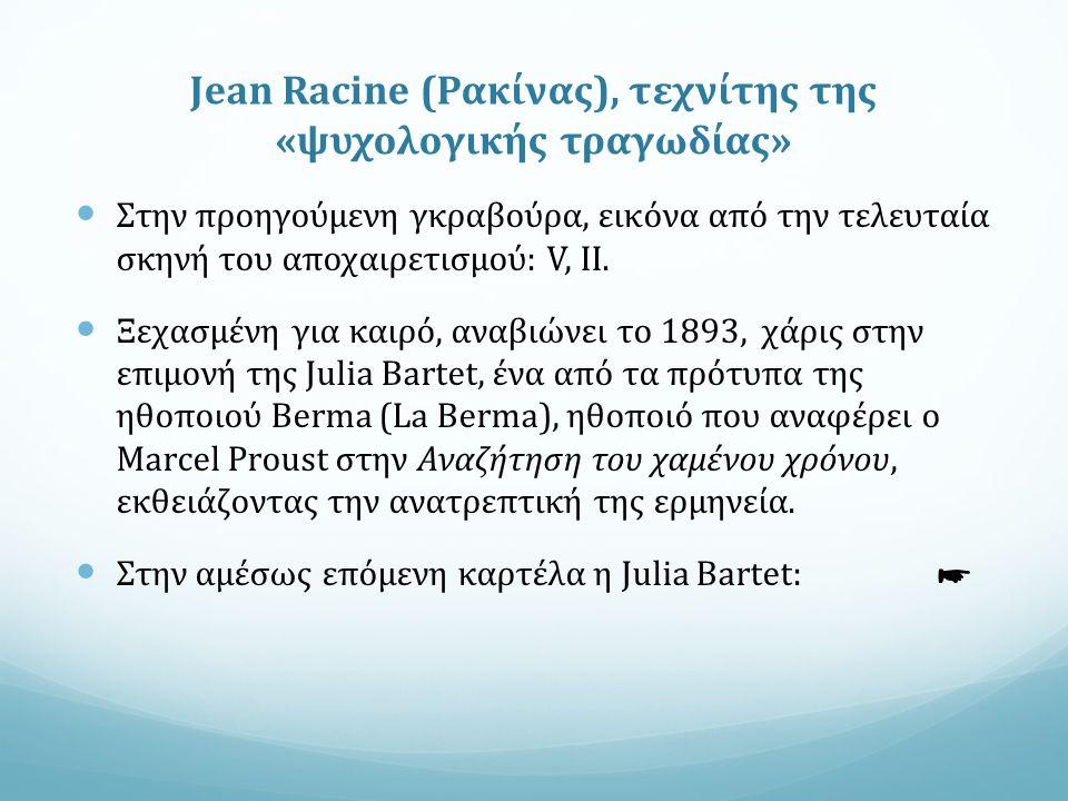 Jean Racine (Ρακίνας), τεχνίτης της «ψυχολογικής τραγωδίας» Στην προηγούμενη γκραβούρα, εικόνα από την τελευταία σκηνή του αποχαιρετισμού: V, II.
