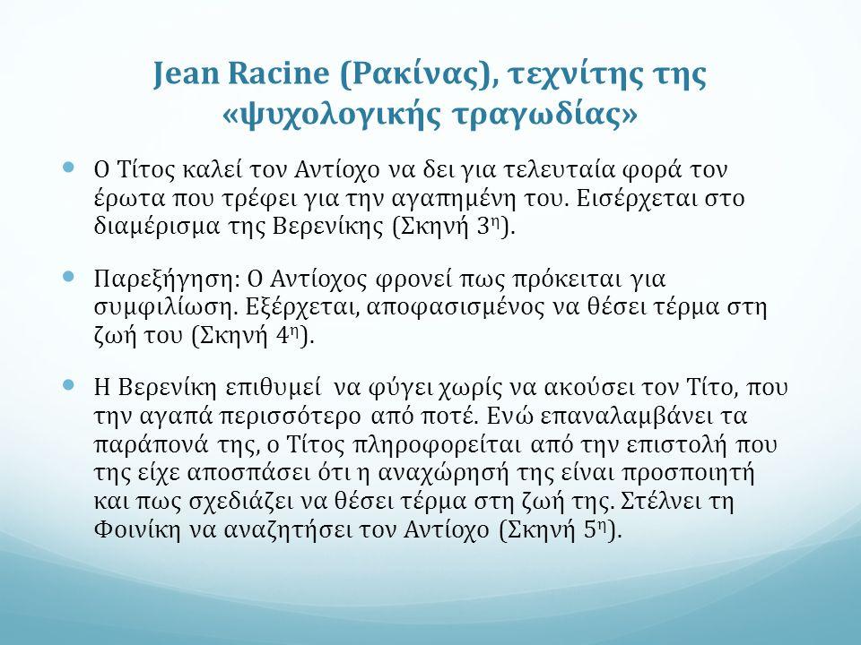 Jean Racine (Ρακίνας), τεχνίτης της «ψυχολογικής τραγωδίας» Ο Τίτος καλεί τον Αντίοχο να δει για τελευταία φορά τον έρωτα που τρέφει για την αγαπημένη του.