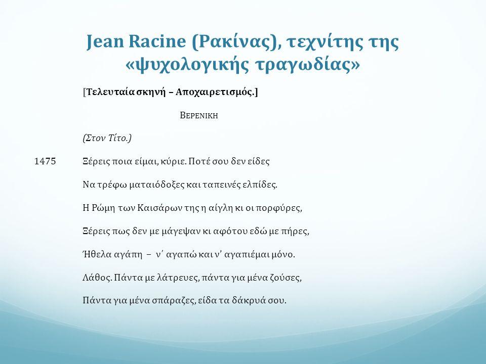 Jean Racine (Ρακίνας), τεχνίτης της «ψυχολογικής τραγωδίας» [Τελευταία σκηνή – Αποχαιρετισμός.] Β ΕΡΕΝΙΚΗ (Στον Τίτο.) 1475 Ξέρεις ποια είμαι, κύριε.