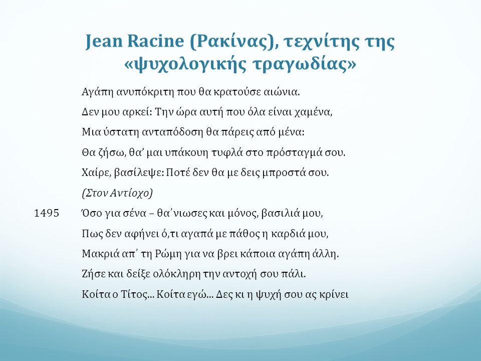 Jean Racine (Ρακίνας), τεχνίτης της «ψυχολογικής τραγωδίας» Αγάπη ανυπόκριτη που θα κρατούσε αιώνια.