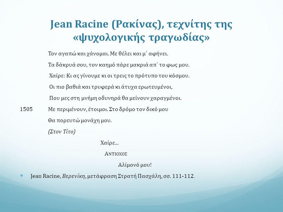 Jean Racine (Ρακίνας), τεχνίτης της «ψυχολογικής τραγωδίας» Τον αγαπώ και χάνομαι.