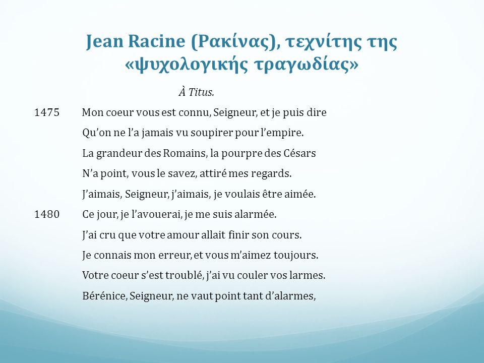 Jean Racine (Ρακίνας), τεχνίτης της «ψυχολογικής τραγωδίας» À Titus.