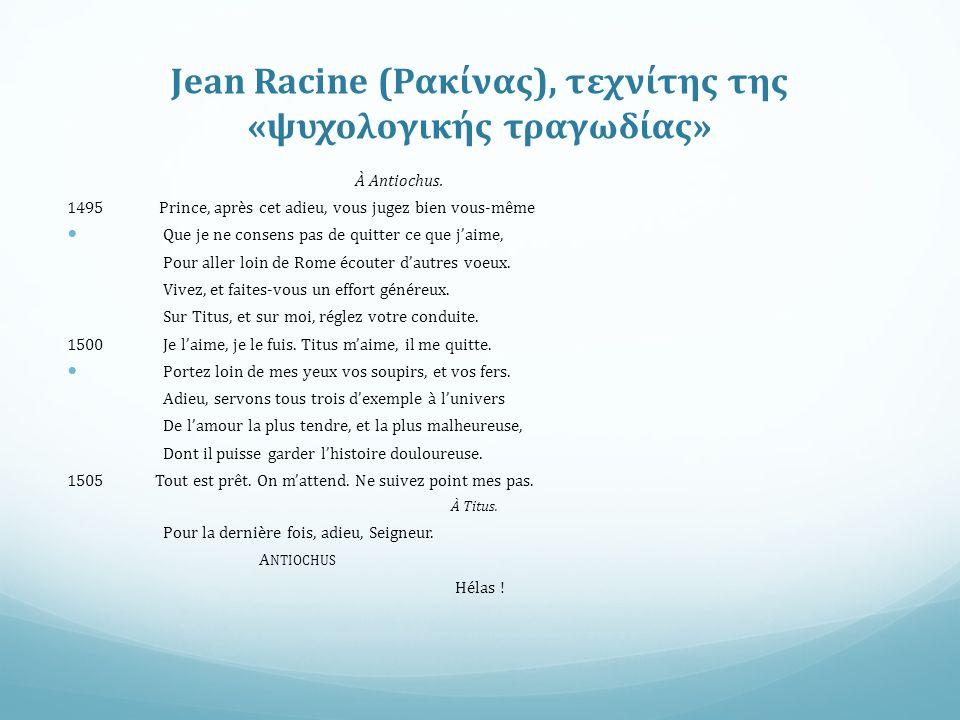 Jean Racine (Ρακίνας), τεχνίτης της «ψυχολογικής τραγωδίας» À Antiochus.