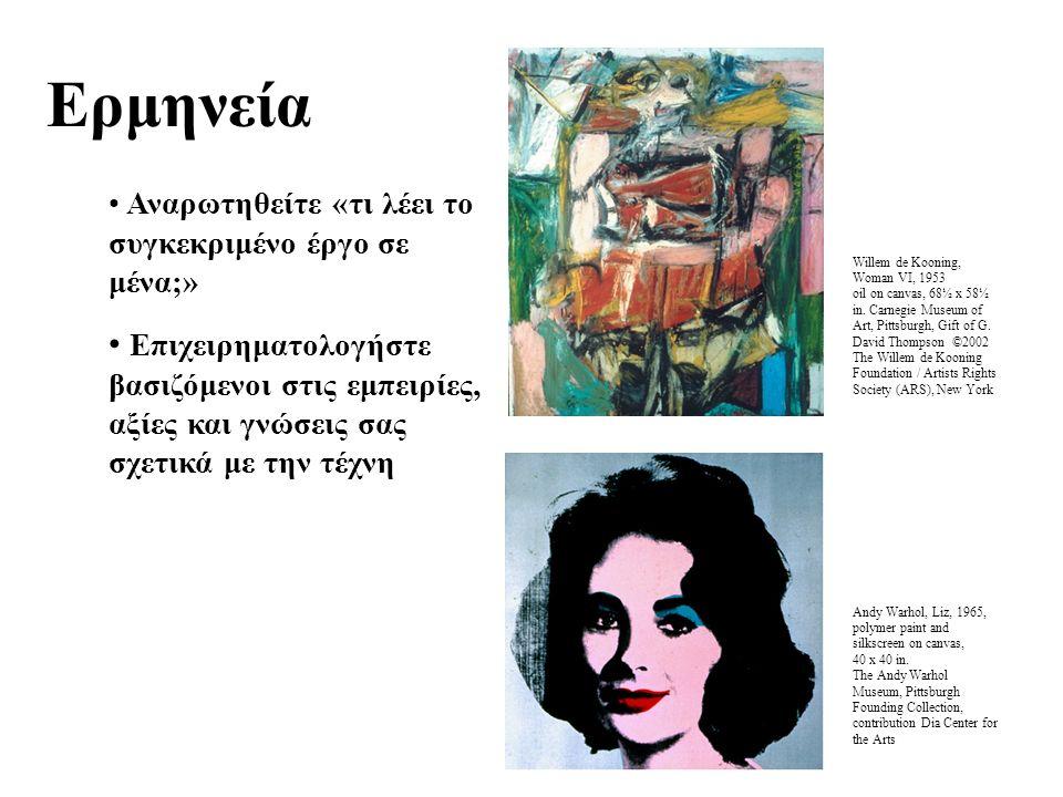 Ερμηνεία Αναρωτηθείτε «τι λέει το συγκεκριμένο έργο σε μένα;» Επιχειρηματολογήστε βασιζόμενοι στις εμπειρίες, αξίες και γνώσεις σας σχετικά με την τέχνη Willem de Kooning, Woman VI, 1953 oil on canvas, 68½ x 58½ in.