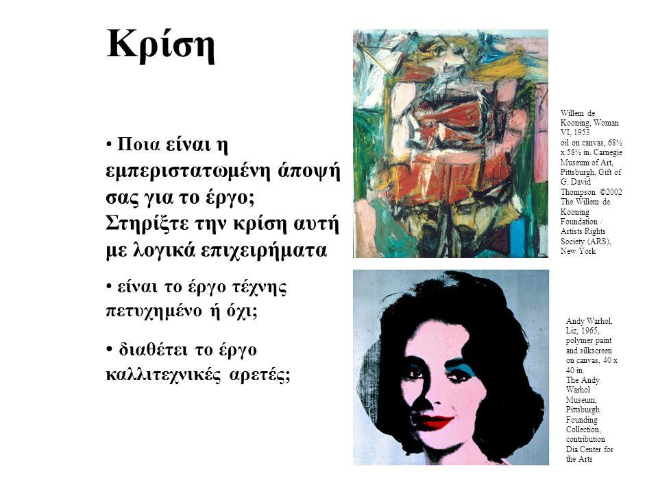 Κρίση Ποια είναι η εμπεριστατωμένη άποψή σας για το έργο; Στηρίξτε την κρίση αυτή με λογικά επιχειρήματα είναι το έργο τέχνης πετυχημένο ή όχι; διαθέτει το έργο καλλιτεχνικές αρετές; Willem de Kooning, Woman VI, 1953 oil on canvas, 68½ x 58½ in.