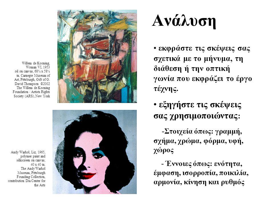 Ανάλυση εκφράστε τις σκέψεις σας σχετικά με το μήνυμα, τη διάθεση ή την οπτική γωνία που εκφράζει το έργο τέχνης.