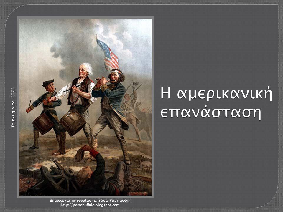 O ι αγγλικές αποικίες στην Αμερική(1) Εθνικά και κοινωνικά χαρακτηριστικά των αποίκων Άγγλοι, Γάλλοι, Γερμανοί, Σουηδοί Τεχνίτες, κατεστραμμένοι μικροεπιχειρηματίες, θύματα θρησκευτικών διώξεων, κατάδικοι Αριθμοί Αποικίες του Βορρά: 1763:1.000.000 κάτοικοι 1763:1.000.000 κάτοικοι Αποικίες του Νότου: 1763: 750.000 κάτοικοι Πληθυσμιακή σύνθεση Αποικίες του Βορρά Δυναμική αγροτική οικονομία Ακμάζον εμπόριο ( κέντρα: Βοστόνη, Ν.