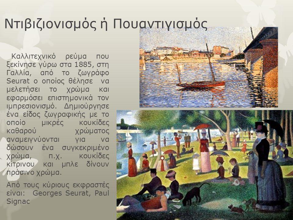 Ντιβιζιονισμός ή Πουαντιγισμός Καλλιτεχνικό ρεύμα που ξεκίνησε γύρω στα 1885, στη Γαλλία, από το ζωγράφο Seurat ο οποίος θέλησε να μελετήσει το χρώμα