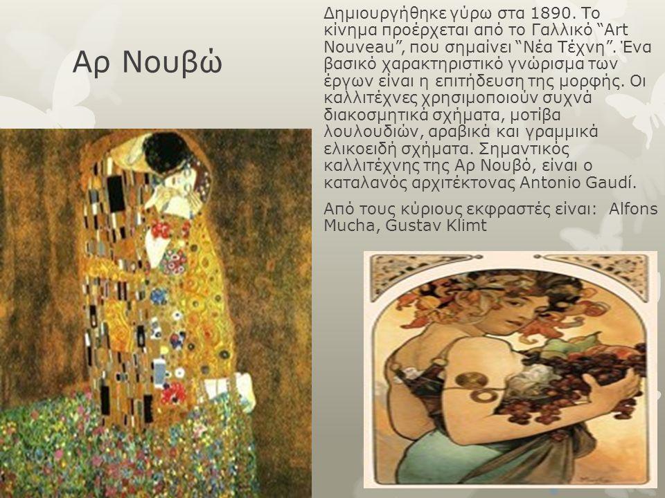 """Αρ Νουβώ Δημιουργήθηκε γύρω στα 1890. Το κίνημα προέρχεται από το Γαλλικό """"Art Nouveau"""", που σημαίνει """"Νέα Τέχνη"""". Ένα βασικό χαρακτηριστικό γνώρισμα"""