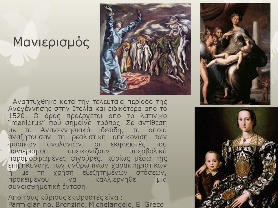 Κλασικισμός Καλλιτεχνικό ρεύμα που ξεκίνησε γύρω στα 1550 ως αντίδραση στον εξεζητημένο μανιερισμό και θεωρεί ως ιδανικό την ελληνο-ρωμαϊκή αρχαιότητα.