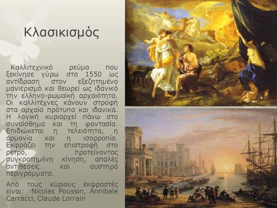 Κλασικισμός Καλλιτεχνικό ρεύμα που ξεκίνησε γύρω στα 1550 ως αντίδραση στον εξεζητημένο μανιερισμό και θεωρεί ως ιδανικό την ελληνο-ρωμαϊκή αρχαιότητα
