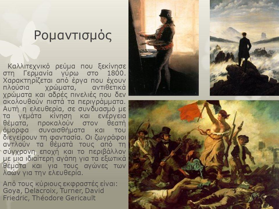 Ρομαντισμός Καλλιτεχνικό ρεύμα που ξεκίνησε στη Γερμανία γύρω στο 1800. Χαρακτηρίζεται από έργα που έχουν πλούσια χρώματα, αντιθετικά χρώματα και αδρέ