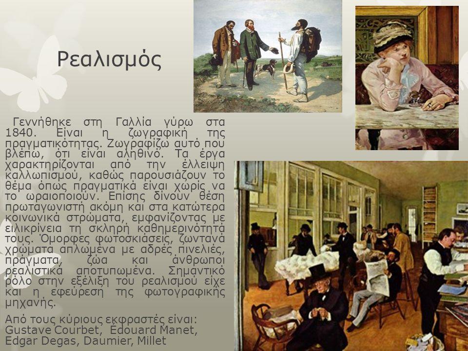 Ρεαλισμός Γεννήθηκε στη Γαλλία γύρω στα 1840. Είναι η ζωγραφική της πραγματικότητας.