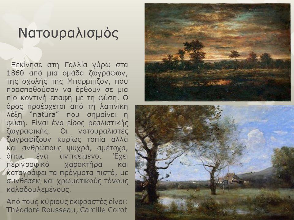 Νατουραλισμός Ξεκίνησε στη Γαλλία γύρω στα 1860 από μια ομάδα ζωγράφων, της σχολής της Μπαρμπιζόν, που προσπαθούσαν να έρθουν σε μια πιο κοντινή επαφή με τη φύση.