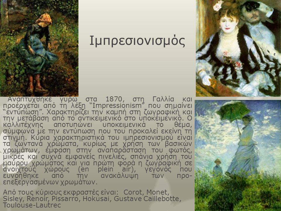 """Ιμπρεσιονισμός Αναπτύχθηκε γύρω στα 1870, στη Γαλλία και προέρχεται από τη λέξη """"Impressionism"""" που σημαίνει """"εντύπωση"""". Χαρακτηρίζει την καμπή στη ζω"""