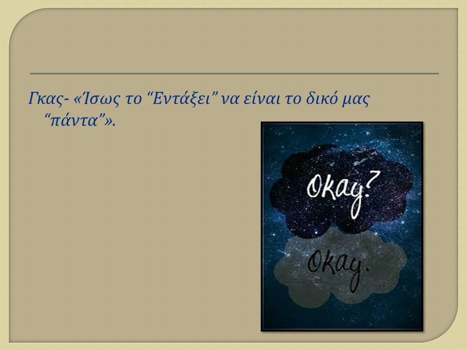Γκας - « Ίσως το Εντάξει να είναι το δικό μας πάντα ».
