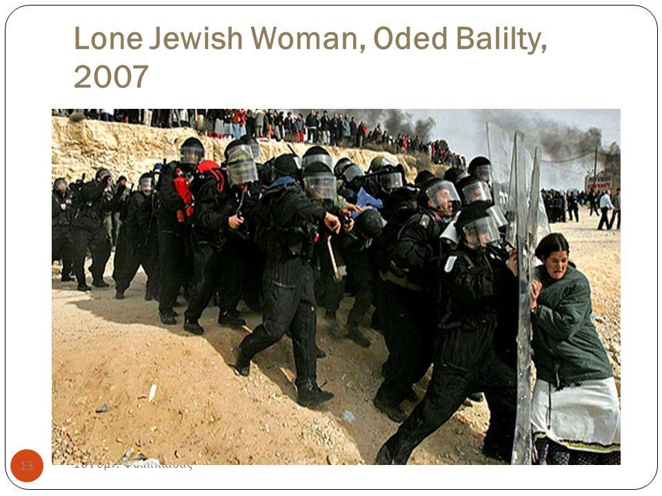 Lone Jewish Woman, Oded Balilty, 2007 1 ο Γυμν. Φιλιππιάδας 13