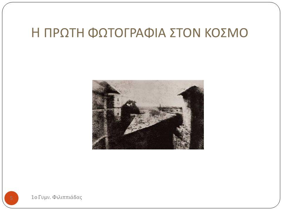 H ΠΡΩΤΗ ΦΩΤΟΓΡΑΦΙΑ ΣΤΟΝ ΚΟΣΜΟ 1 ο Γυμν. Φιλιππιάδας 5