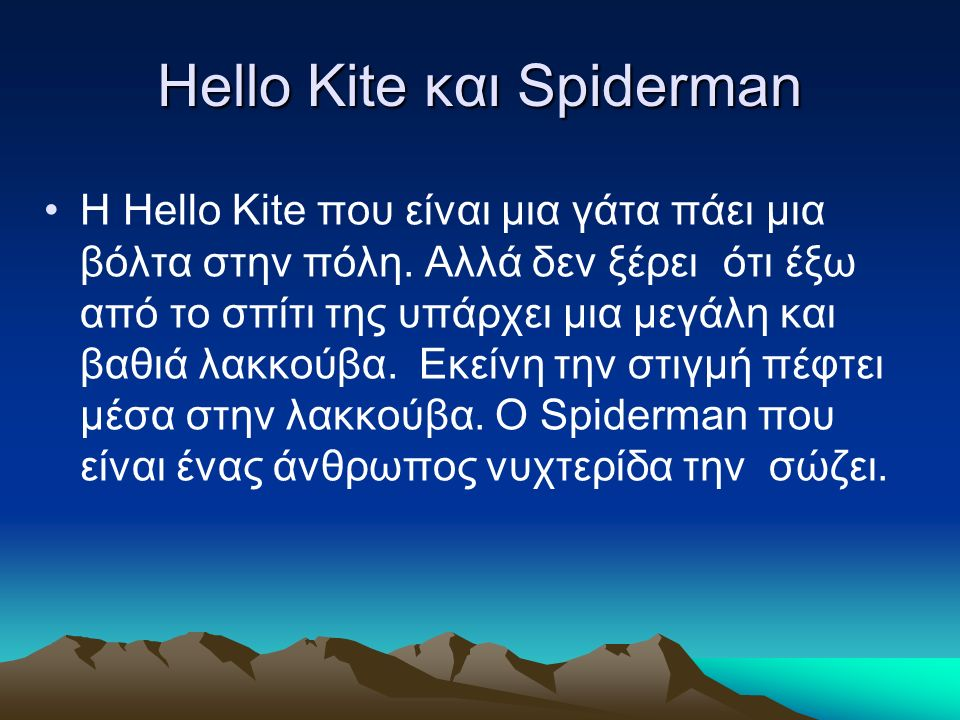 Hello Kite και Spiderman H Hello Kite που είναι μια γάτα πάει μια βόλτα στην πόλη.