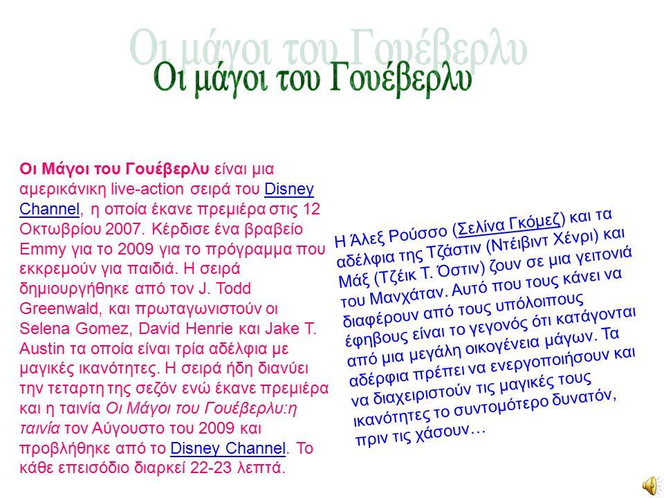 Oι Μάγοι του Γουέβερλυ είναι μια αμερικάνικη live-action σειρά του Disney Channel, η οποία έκανε πρεμιέρα στις 12 Οκτωβρίου 2007.