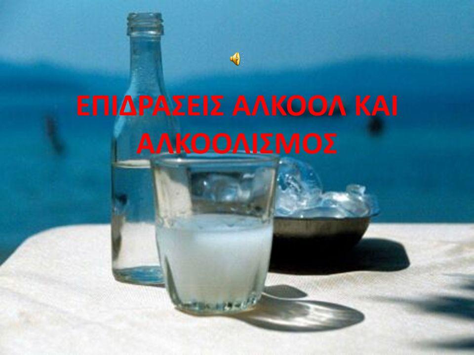 ΤΙ ΣΥΜΒΑΙΝΕΙ ΜΕ ΤΟ ΑΛΚΟΟΛ ΣΤΟ ΣΩΜΑ Το αλκοόλ που περιέχεται στο ποτό απορροφάται από το σώμα μέσω του στομάχου και των λεπτών εντέρων.