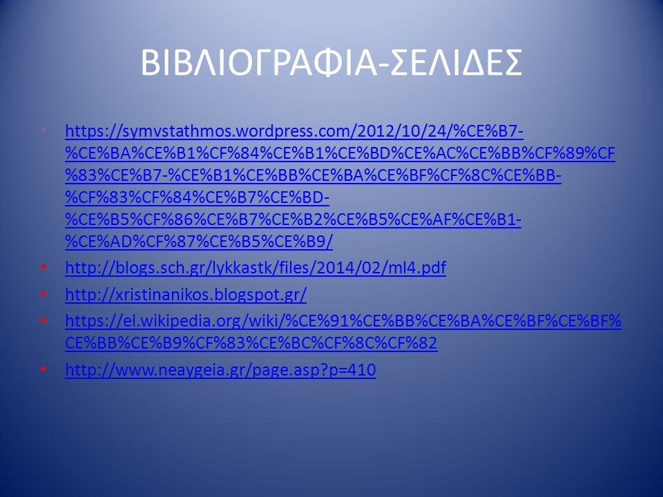 ΒΙΒΛΙΟΓΡΑΦΙΑ-ΣΕΛΙΔΕΣ https://symvstathmos.wordpress.com/2012/10/24/%CE%B7- %CE%BA%CE%B1%CF%84%CE%B1%CE%BD%CE%AC%CE%BB%CF%89%CF %83%CE%B7-%CE%B1%CE%BB%CE%BA%CE%BF%CF%8C%CE%BB- %CF%83%CF%84%CE%B7%CE%BD- %CE%B5%CF%86%CE%B7%CE%B2%CE%B5%CE%AF%CE%B1- %CE%AD%CF%87%CE%B5%CE%B9/ https://symvstathmos.wordpress.com/2012/10/24/%CE%B7- %CE%BA%CE%B1%CF%84%CE%B1%CE%BD%CE%AC%CE%BB%CF%89%CF %83%CE%B7-%CE%B1%CE%BB%CE%BA%CE%BF%CF%8C%CE%BB- %CF%83%CF%84%CE%B7%CE%BD- %CE%B5%CF%86%CE%B7%CE%B2%CE%B5%CE%AF%CE%B1- %CE%AD%CF%87%CE%B5%CE%B9/ http://blogs.sch.gr/lykkastk/files/2014/02/ml4.pdf http://xristinanikos.blogspot.gr/ https://el.wikipedia.org/wiki/%CE%91%CE%BB%CE%BA%CE%BF%CE%BF% CE%BB%CE%B9%CF%83%CE%BC%CF%8C%CF%82 https://el.wikipedia.org/wiki/%CE%91%CE%BB%CE%BA%CE%BF%CE%BF% CE%BB%CE%B9%CF%83%CE%BC%CF%8C%CF%82 http://www.neaygeia.gr/page.asp p=410
