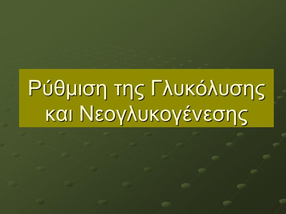 Ρύθμιση της Γλυκόλυσης και Νεογλυκογένεσης