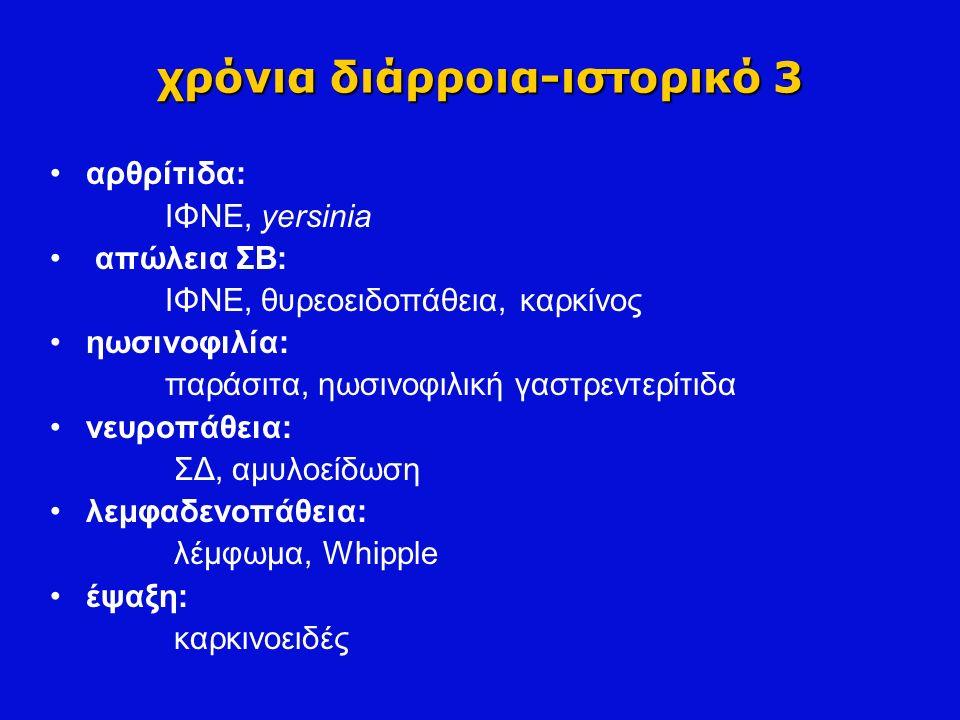 αρθρίτιδα: ΙΦΝΕ, yersinia απώλεια ΣΒ: ΙΦΝΕ, θυρεοειδοπάθεια, καρκίνος ηωσινοφιλία: παράσιτα, ηωσινοφιλική γαστρεντερίτιδα νευροπάθεια: ΣΔ, αμυλοείδωση