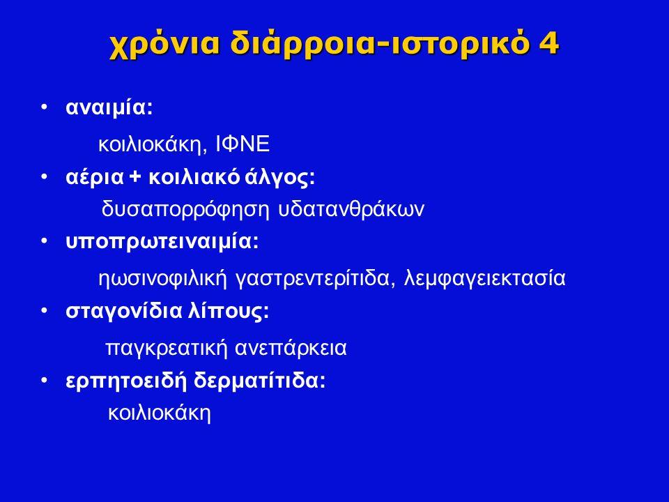 αναιμία: κοιλιοκάκη, ΙΦΝΕ αέρια + κοιλιακό άλγος: δυσαπορρόφηση υδατανθράκων υποπρωτειναιμία: ηωσινοφιλική γαστρεντερίτιδα, λεμφαγειεκτασία σταγονίδια