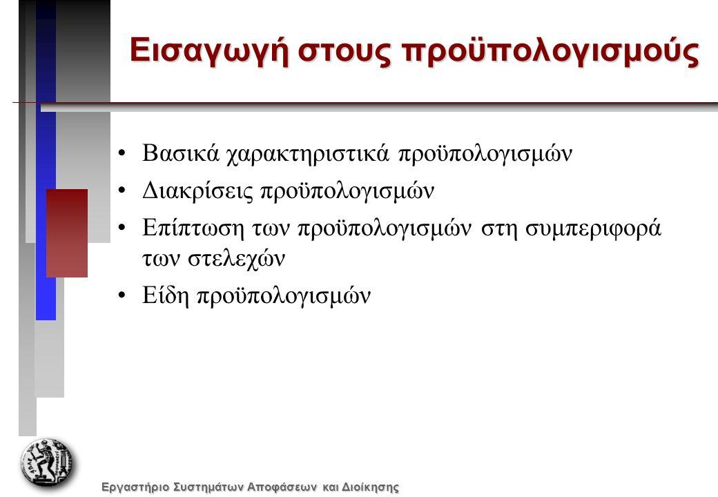Εργαστήριο Συστημάτων Αποφάσεων και Διοίκησης Εισαγωγή στους προϋπολογισμούς Βασικά χαρακτηριστικά προϋπολογισμών Διακρίσεις προϋπολογισμών Επίπτωση τ