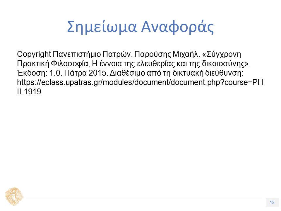 15 Τίτλος Ενότητας Σημείωμα Αναφοράς Copyright Πανεπιστήμιο Πατρών, Παρούσης Μιχαήλ.