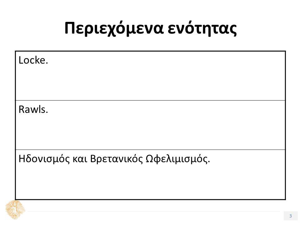 14 Τίτλος Ενότητας Σημείωμα Ιστορικού Εκδόσεων Έργου Το παρόν έργο αποτελεί την 1 η έκδοση Χ.ΥΖ.