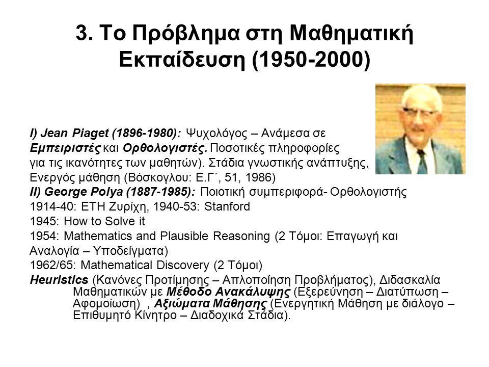 3. Το Πρόβλημα στη Μαθηματική Εκπαίδευση (1950-2000) Ι) Jean Piaget (1896-1980): Ψυχολόγος – Ανάμεσα σε Εμπειριστές και Ορθολογιστές. Ποσοτικές πληροφ