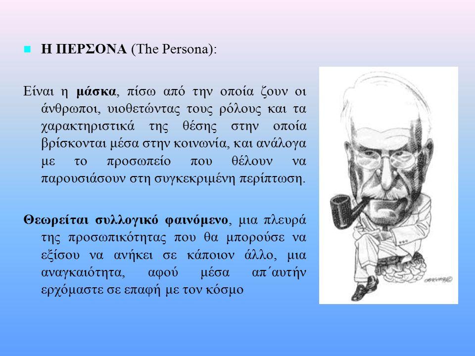 Δύο (2) αρχέτυπα είναι ιδιαίτερης σημασίας για τον άνθρωπο, αφού θεωρείται πως μπορούν να ασκήσουν επιρροή πάνω στη ζωή του: α) του σοφού γέροντα (αρχέτυπο του νοήματος): Εμφανίζεται σε πολλές μορφές, όπως βασιλιάς, ήρωας, μάγος-θεραπευτής, σωτήρας β) της μεγάλης μητέρας: Αναφέρεται στη γυναίκα που, θεωρώντας πως έχει μια τεράστια ικανότητα αγάπης, κατανόησης, βοήθειας και προστασίας προς τους άλλους και αναλώνεται υπηρετώντας τους, ξεπερνώντας κάθε όριο.