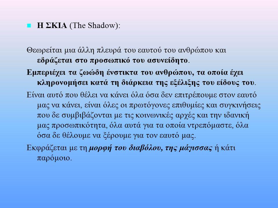 n n Η ΠΕΡΣΟΝΑ (The Persona): Είναι η μάσκα, πίσω από την οποία ζουν οι άνθρωποι, υιοθετώντας τους ρόλους και τα χαρακτηριστικά της θέσης στην οποία βρίσκονται μέσα στην κοινωνία, και ανάλογα με το προσωπείο που θέλουν να παρουσιάσουν στη συγκεκριμένη περίπτωση.