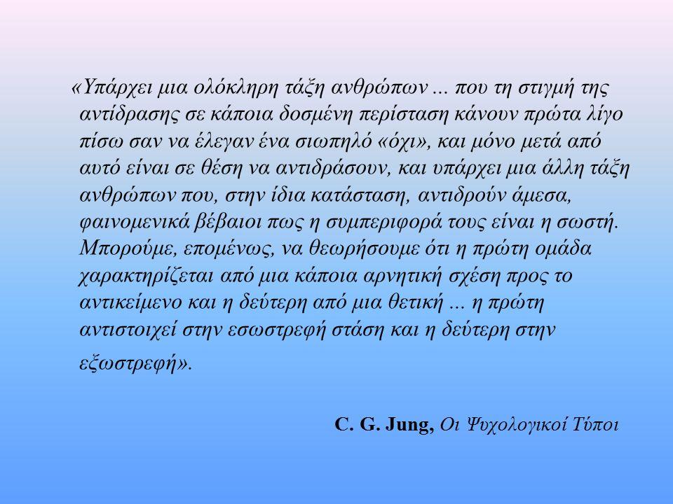 Ψυχολογικοί Τύποι κατά το Jung n n Ο Jung ασχολήθηκε κυρίως με θέματα που αφορούν στην ψυχολογία του ασυνειδήτου.