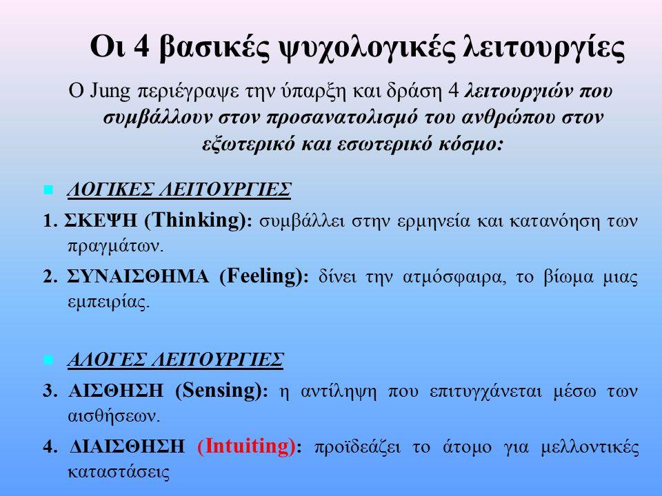 Οι τάσεις ενδοστρέφειας και εξωστρέφειας n n ΕΞΩΣΤΡΕΦΗΣ ΤΥΠΟΣ (Extroversion) Η ροή της libido κατευθύνεται προς το εξωτερικό περιβάλλον, προς τα γεγονότα, τους ανθρώπους και τα πράγματα.