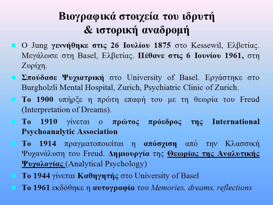 ΑΝΑΛΥΤΙΚΗ ΨΥΧΟΛΟΓΙΑ n n Βιογραφικά στοιχεία του ιδρυτή & ιστορική αναδρομή n n Ποιοι επέδρασαν στη διαμόρφωση της θεωρίας n n Διαφορές μεταξύ Jung και Freud n n Η θεωρία της προσωπικότητας της Αναλυτικής Ψυχολογίας n n To μοντέλο των τριών εξελικτικών σταδίων του ανθρώπου n n Ψυχολογικοί Τύποι κατά το Jung n n Οι τάσεις ενδοστρέφειας και εξωστρέφειας n n Οι 4 βασικές ψυχολογικές λειτουργίες n n Κατηγορίες ανθρώπινων τύπων n n Η σημασία των ονείρων για το Jung n n Η ερμηνεία που δίνει η θεωρία για την ψυχοπαθολογία n n Η αναλυτική ψυχοθεραπεία n n Η ψυχοθεραπευτική διαδικασία