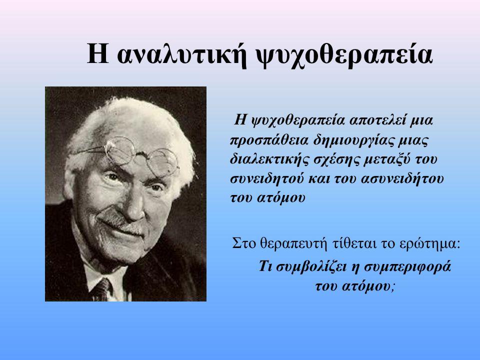 Η ερμηνεία που δίνει η θεωρία για την ψυχοπαθολογία n n Βάση της ψυχοπαθολογίας είναι το ασυνείδητο.