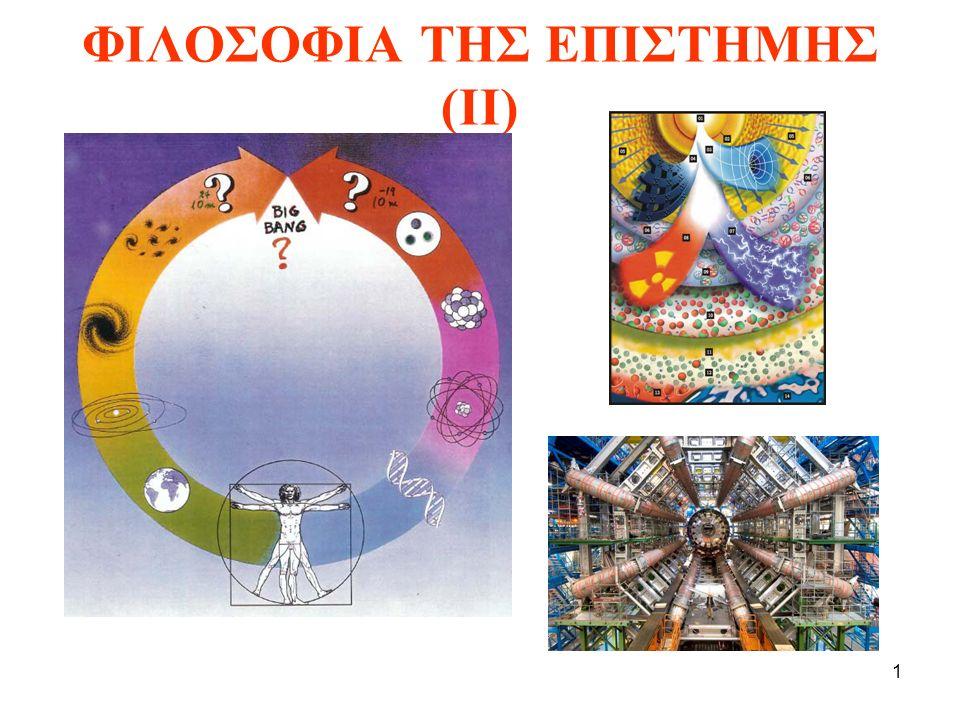 22 ΝΤΕΤΕΡΜΙΝΙΣΜΟΣ (Θεωρία που αναφέρει πως οτιδήποτε συμβαίνει μέσα στο σύμπαν καθορίζεται επακριβώς από πρότερες συνθήκες).
