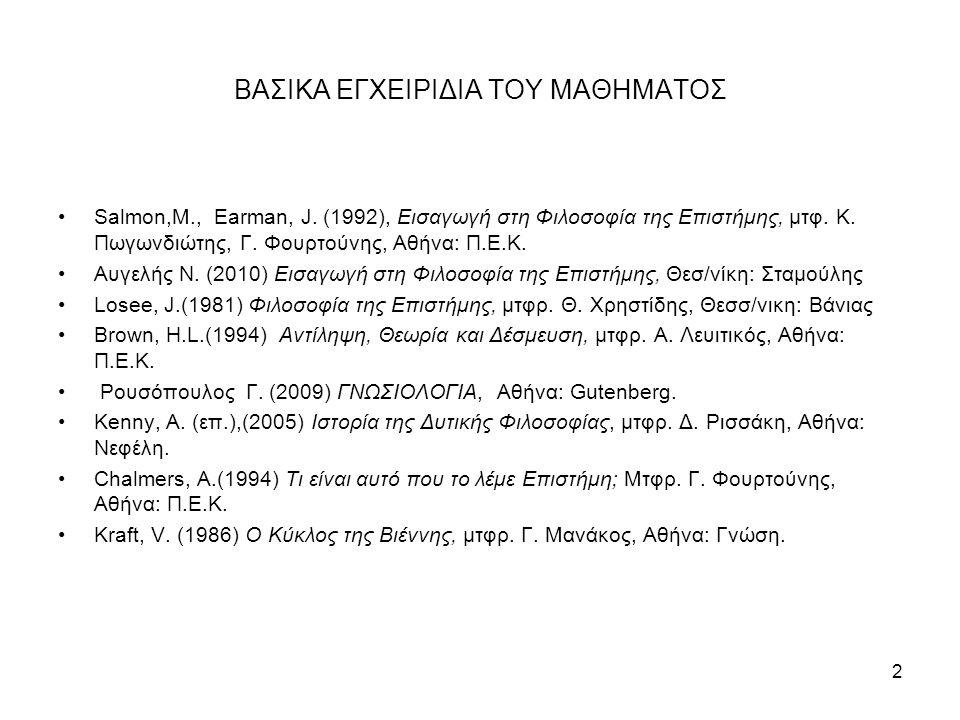 43 NOHMA (ΙΙ) Παρέκκλιση Reichenbach (1891-1953): «Η ιδέα ότι η γνώση είναι ένα προσεγγιστικό σύστημα το οποίο δεν θα γίνει ποτέ «αληθές» έχει αναγνωριστεί από όλους σχεδόν τους συγγραφείς της ομάδας των εμπειριστών αλλά οι λογικές συνέπειες αυτής της ιδέας ποτέ δεν κατανοήθηκαν πλήρως.