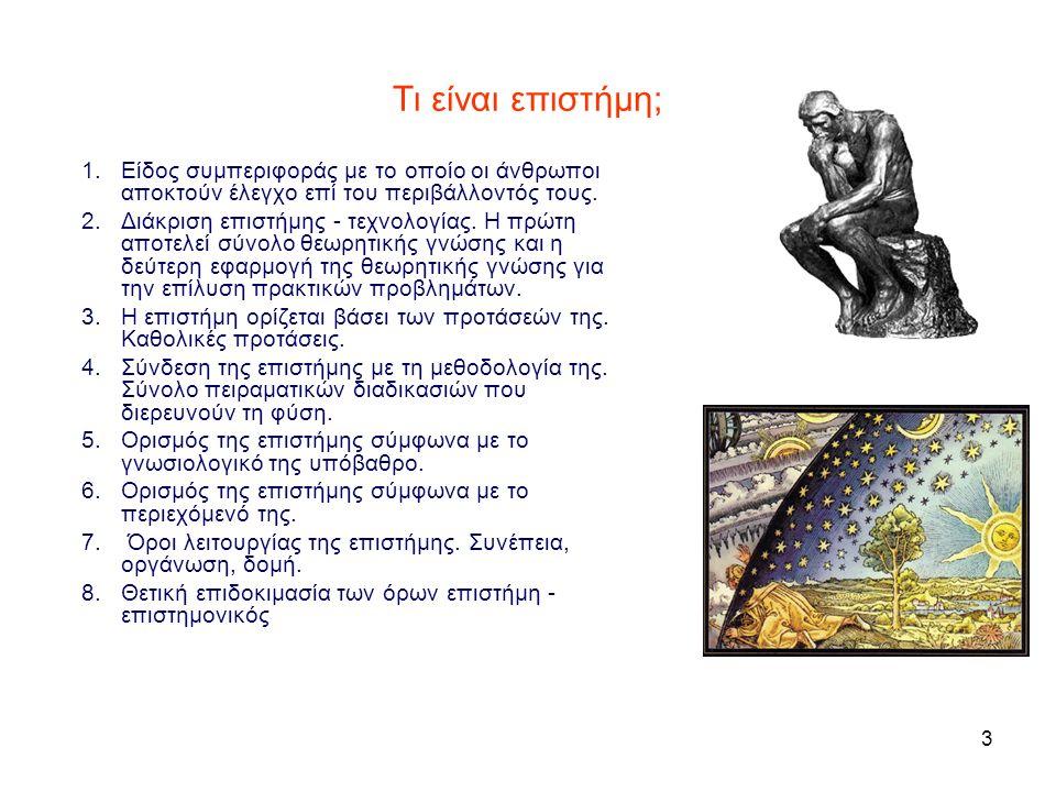 14 Ι.ΚΑΝΤ (ιι) Προτείνει δύο είδη γνώσης: Καθαρή (a priori) και Εμπειρική (a posteriori).