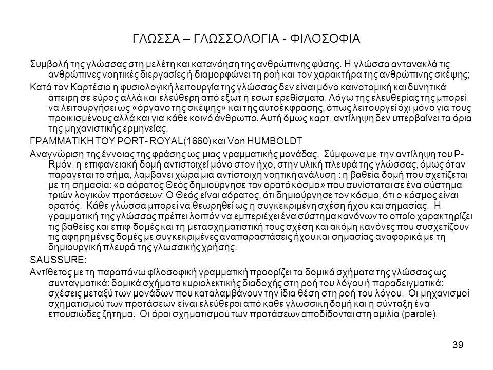 39 ΓΛΩΣΣΑ – ΓΛΩΣΣΟΛΟΓΙΑ - ΦΙΛΟΣΟΦΙΑ Συμβολή της γλώσσας στη μελέτη και κατανόηση της ανθρώπινης φύσης.