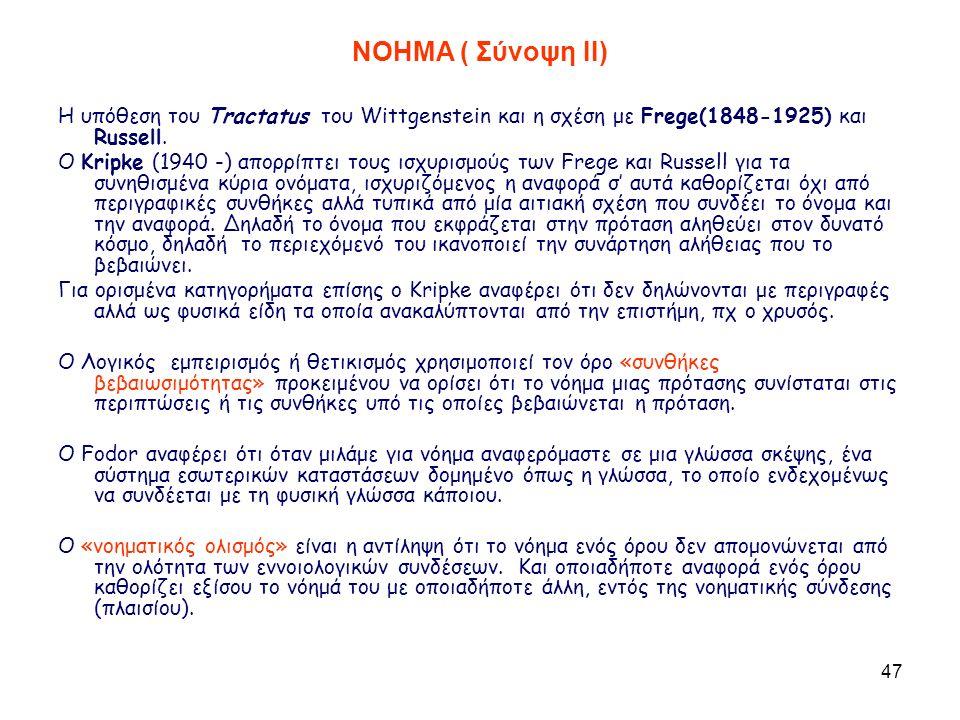 47 ΝΟΗΜΑ ( Σύνοψη ΙΙ) Η υπόθεση του Tractatus του Wittgenstein και η σχέση με Frege(1848-1925) και Russell.